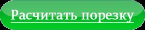 Калькулятор и таблицы с ценами на лазерную резку и гравироваку